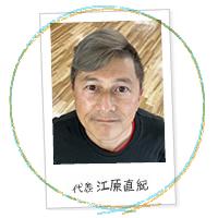 スポーツファクトリースキップ代表 江原直紀